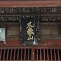 Photos: 戸倉三島神社(あきる野市)武多摩神社