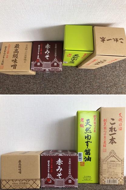 Photos: 大分 日田醤油・味噌