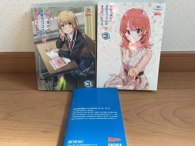 Photos: 俺ガイル-完-BD3巻