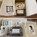 Photos: 兵庫 京湯葉1