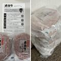 Photos: 飛騨牛ハンバーグ1