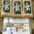 Photos: 鳥取県海産物 昆布締め1