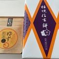 Photos: 信玄餅 ・甲州南部茶(ゆず煎茶)