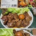 Photos: 甲府 鳥もつ煮