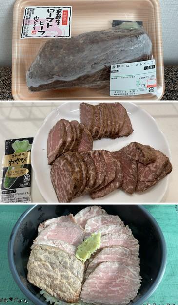飛騨牛ローストビーフ3──ステーキ用わさび