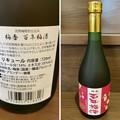 Photos: 水戸梅酒