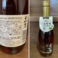 Photos: SAPPORO 群馬県産梅酒