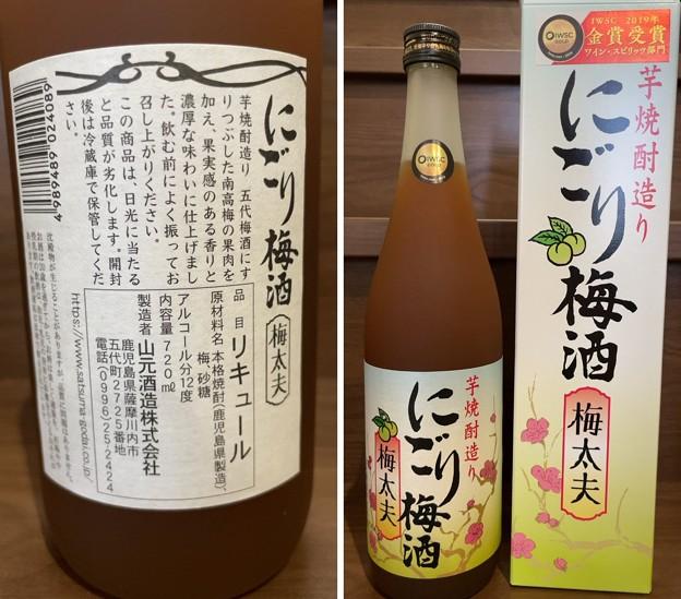 薩摩川内 南高梅産梅酒