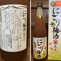 Photos: 薩摩川内 南高梅産梅酒