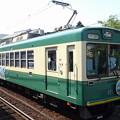 写真: 嵐電(京福電鉄嵐山線)モボ631型(631号車)