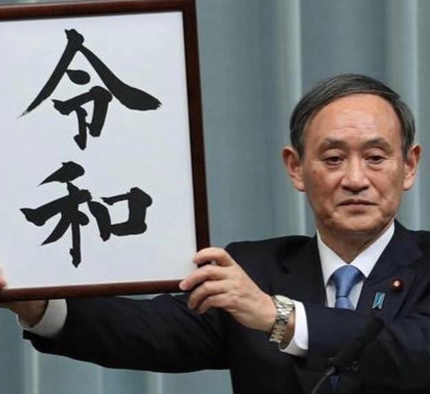 新元号「令和」を発表する菅義偉官房長官