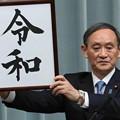 Photos: 新元号「令和」を発表する菅義偉官房長官