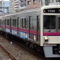 Photos: 京王線系統7000系(アルゼンチン共和国杯当日)