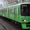 Photos: 京王線系統8000系(共同通信杯(トキノミノル記念)当日)