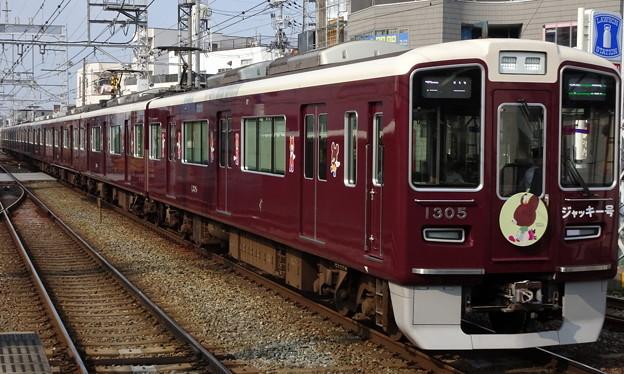 Photos: 阪急電車京都線1300系 準急大阪梅田行き