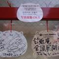写真: ごちうさ 千夜ちゃん マヤちゃん直筆メッセージ絵馬