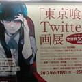 Photos: 東京喰種twitter画展