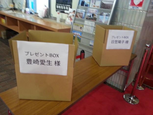 おからじ公開イベント 昼の部 愛生ちゃん ひよっち プレゼントBOX