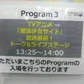 Photos: アニメジャパン2018 2日目 魔法少女サイト 行ってくる~(^^)