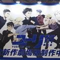 Photos: アニメジャパン2018 ユーリ!!! 完全新作劇場版製作中!!!