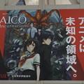 Photos: アニメジャパン2018 A.I.C.O. Incarnation 広告フラッグ