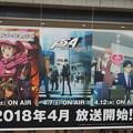 Photos: アニメジャパン2018 アニプレックス 春アニメ 広告フラッグ