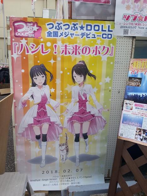 相模原桜祭り つぶつぶ☆ドル 物販ブース