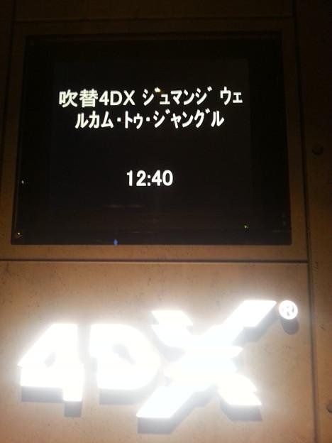 映画 ジュマンジ 吹き替え版4dx観てきます(^-^)