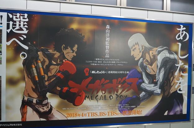 メガロボクス 大型壁面広告