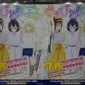 あそびあそばせ 7月テレビアニメ放送開始予定!!