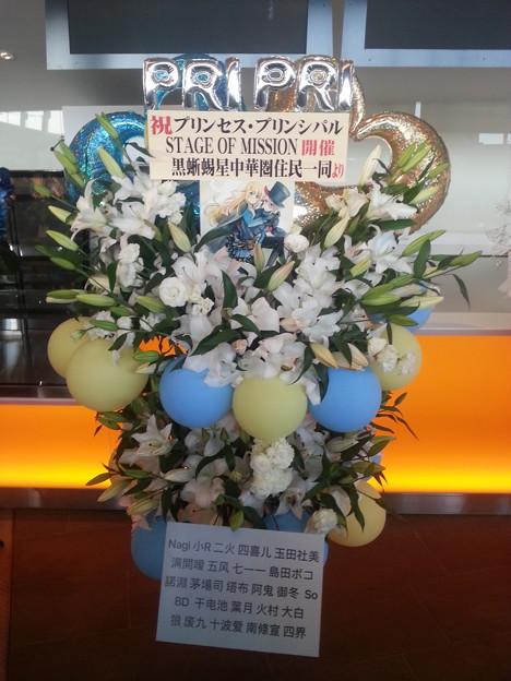 プリンセス・プリンシパル STAGE OF MISSION  花輪