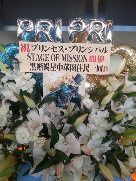 プリンセス・プリンシパル STAGE OF MISSION 中国ファン花輪