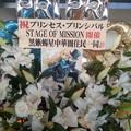 写真: プリンセス・プリンシパル STAGE OF MISSION 中国ファン花輪