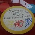 Photos: 三ツ星カラーズ 出演者サイン入り