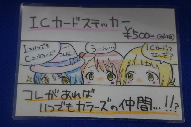 Photos: 三ツ星カラーズ ICカードステッカー