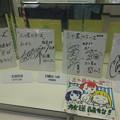 Photos: 三ツ星カラーズ  出演者サイン色紙展示