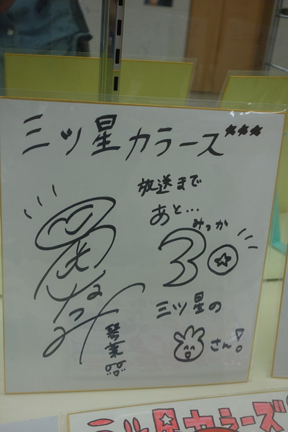 Photos: 三ツ星カラーズ 琴葉役日岡なつみサイン入り色紙