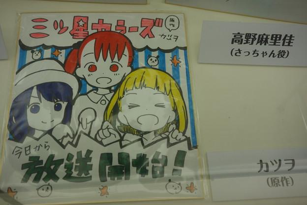 Photos: 三ツ星カラーズ 原作者カツヲ先生サイン入り色紙