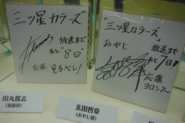 三ツ星カラーズ  玄田さん田丸さんサイン入り色紙
