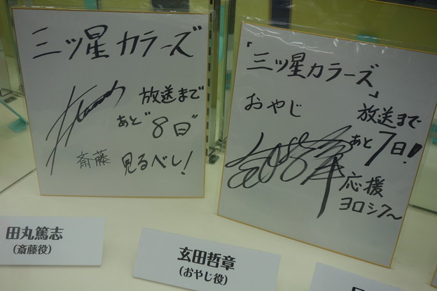 Photos: 三ツ星カラーズ  玄田さん田丸さんサイン入り色紙