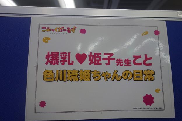 爆乳姫子先生ことるきちゃんの日常