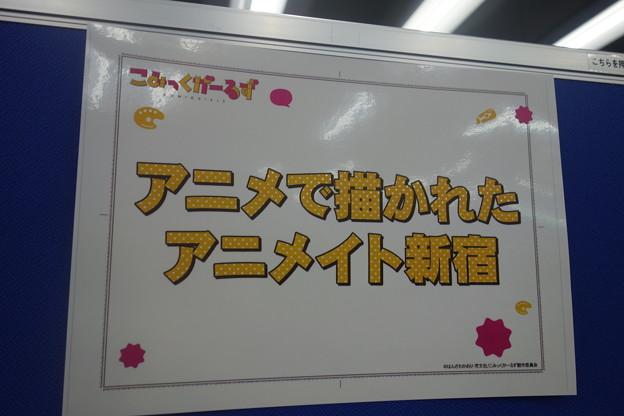 こみっくがーるず アニメで描かれたアニメイト新宿