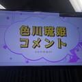 こみっくがーるず 色川琉姫 アニメイト新宿店内放送