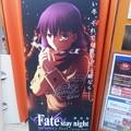 劇場版 Fate/stay night  Heaven's Feel 桜役下屋則子サイン入り看板