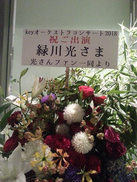 key オーケストラコンサート 緑川光ファンより花輪