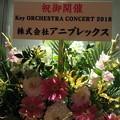 Photos: key オーケストラコンサート  アニプレックスより花輪