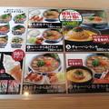 Photos: 丸源ラーメン ランチメニュー