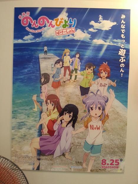 コミケ94 角川ブース 劇場版 のんのんびより ばけーしょん  宣伝ポスター