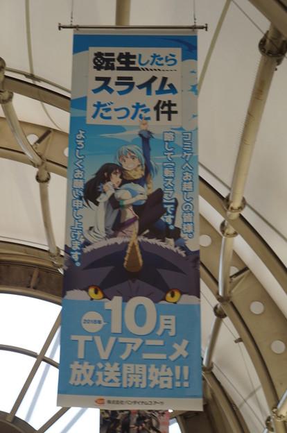 コミケ94 国際展示場駅 転生したらスライムだった件 大型フラッグ
