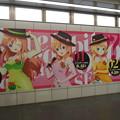 Photos: コミケ94 国際展示場駅 ご注文はうさぎですか??キャラソン壁面広告